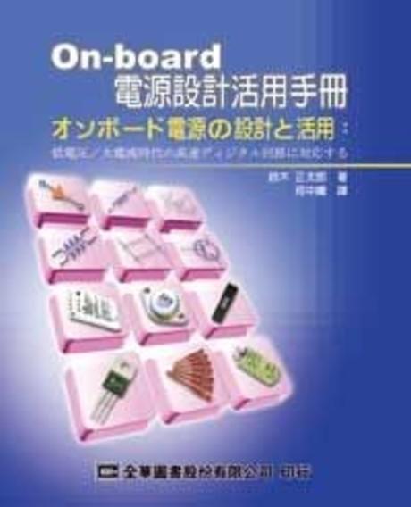 On-board 電源設計活用手冊