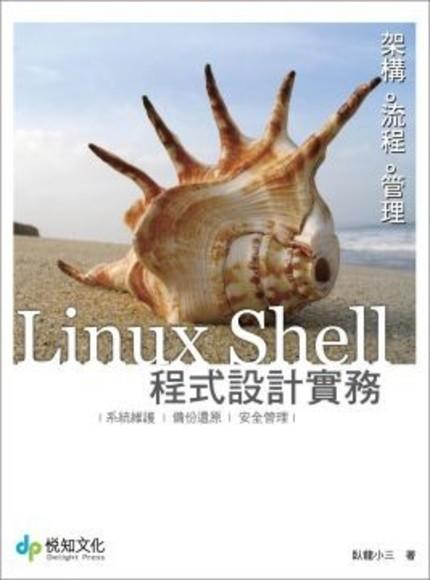 Linux Shell程式設計實務(平裝)