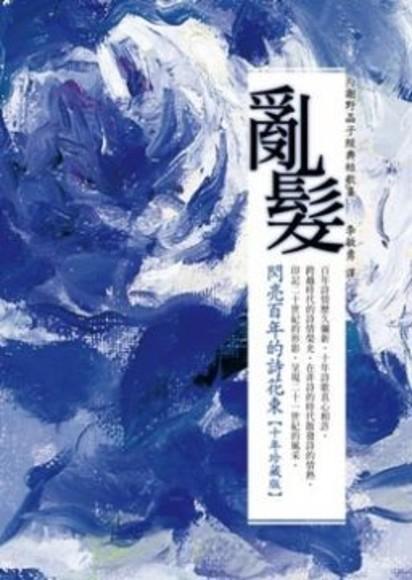 亂髮:閃亮百年的詩花束(十年珍藏版)