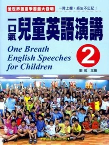 一口氣兒童英語演講(2)附CD(平裝)
