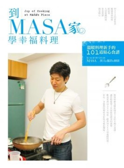 到MASA家學幸福料理:溫暖料理新手的101道貼心食譜(平裝)