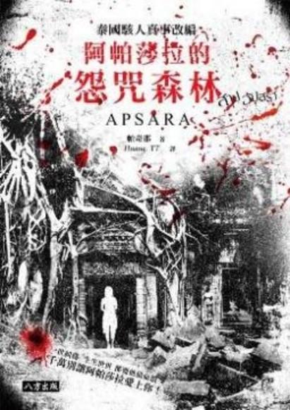 阿帕莎拉的怨咒森林