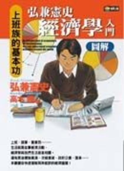 弘兼憲史經濟學入門圖解(平裝)