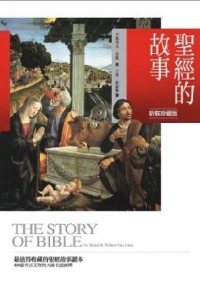 聖經的故事(新裝珍藏版)
