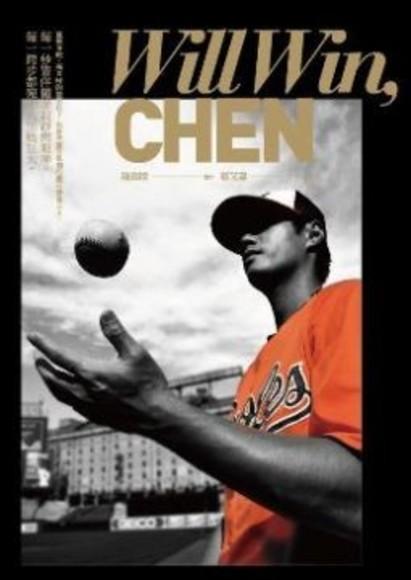 Will Win,CHEN:旅美投手陳偉殷首本棒球生涯記事