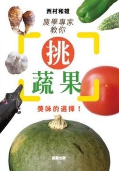 農學專家教你挑蔬果(平裝)