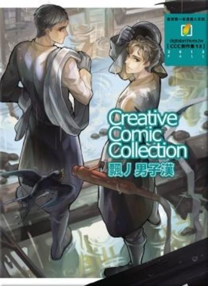 飄 男子漢(Creative Comic Collection創作集13)