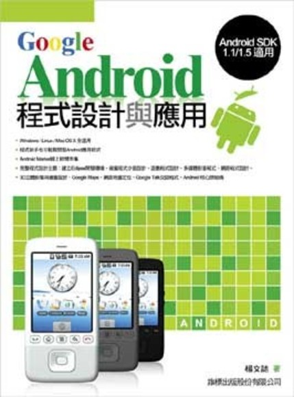 Google Android 程式設計與應用