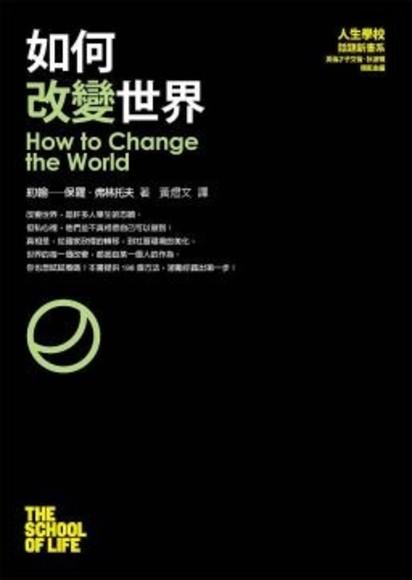 如何改變世界
