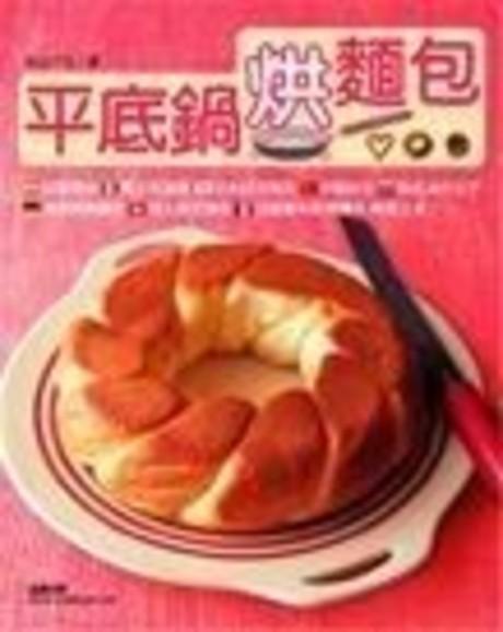 平底鍋烘麵包(平裝)