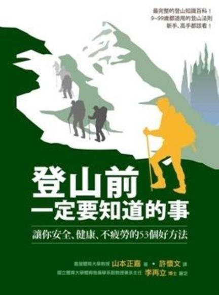 登山前一定要知道的事:讓你安全、健康、不疲勞的53個好方法(平裝)