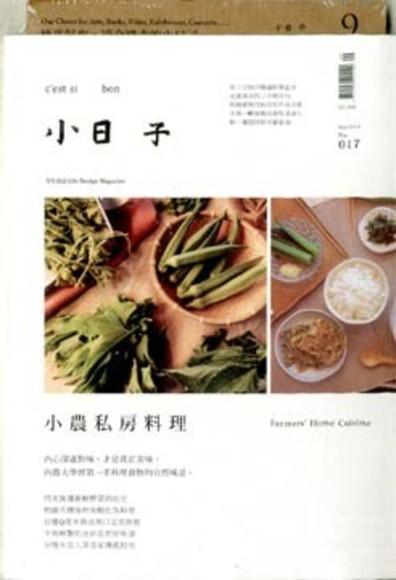 小日子享生活誌-月刊_第17期