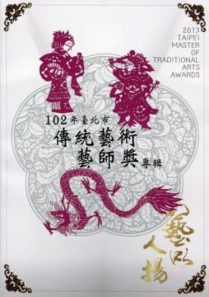 102年臺北市傳統藝術藝師獎專輯(附光碟)