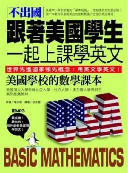 不出國!跟著美國學生一起上課學英文:美國學校的數學課本【中英對照版】(附MP3)