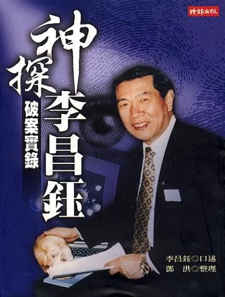 神探李昌鈺破案實錄