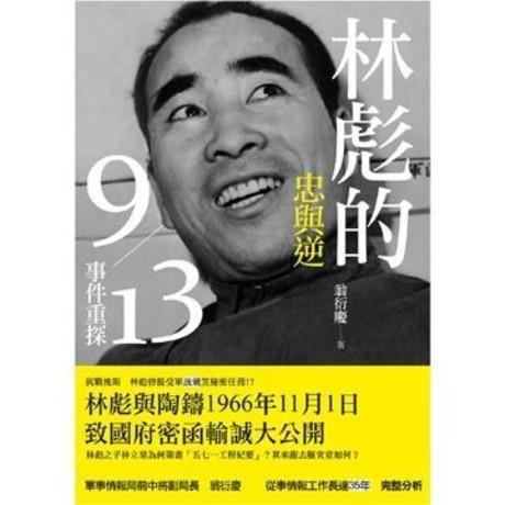 林彪的忠與逆:九一三事件重探