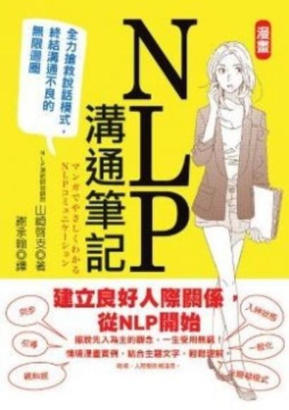 漫畫NLP.溝通筆記:全力搶救說話模式,終結溝通不良的無限迴圈