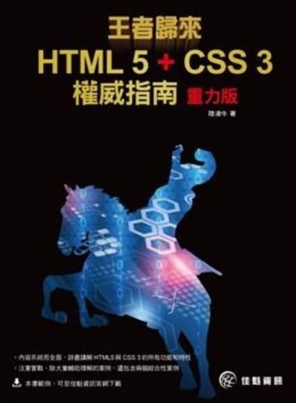 王者歸來:HTML 5 + CSS 3權威指南(重力版)