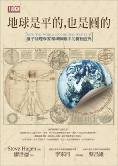 地球是平的,也是圓的:量子物理學家和禪師眼中的實相世界