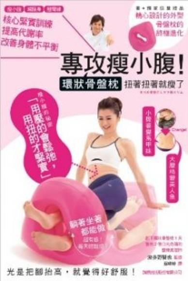 專攻瘦小腹!環狀骨盤枕扭著扭著就瘦了!核心緊實訓練,提高代謝率,改善身體不平衡(附贈限量環狀骨盤枕)