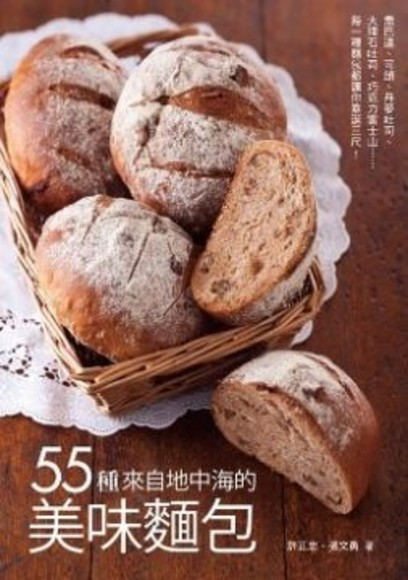 55種來自地中海的美味麵包