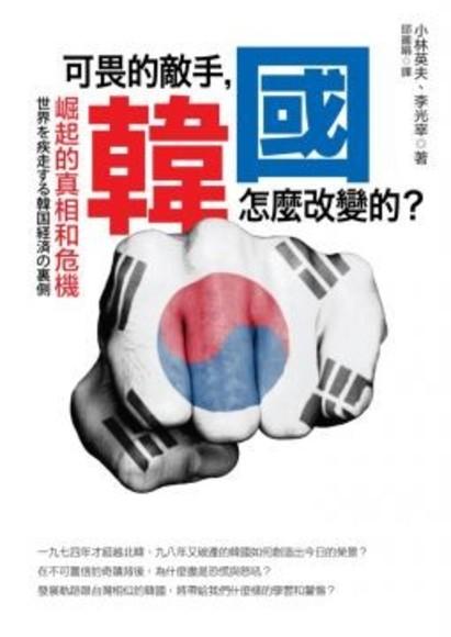可畏的敵手,韓國怎麼改變的?