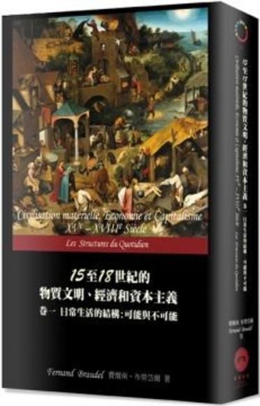 15至18世紀的物質文明、經濟和資...