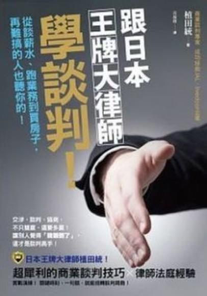 跟日本王牌大律師學談判!從談薪水、跑業務到買房子,再難搞的人也聽你的!