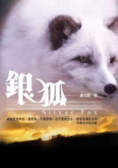 銀狐(平裝)