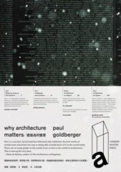 建築為何重要