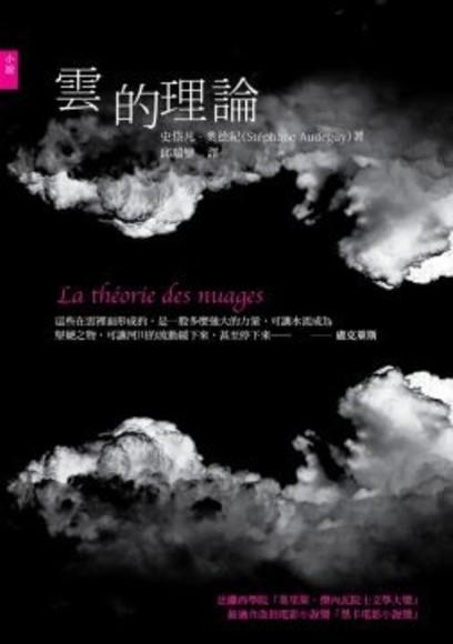 雲的理論(平裝)