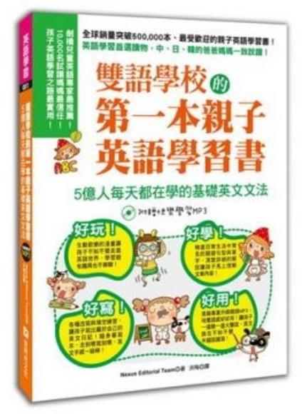 雙語學校的第一本親子英語學習書:5億人每天都在學的基礎英文文法(1書+1英語筆記本+1快樂學習MP3)