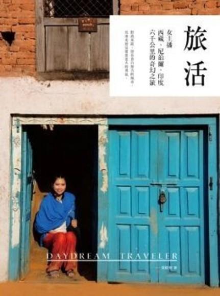 旅活:女主播西藏、尼泊爾、印度六千公里的奇幻之旅(彩色)