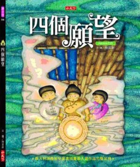 四個願望(精裝內附故事CD)