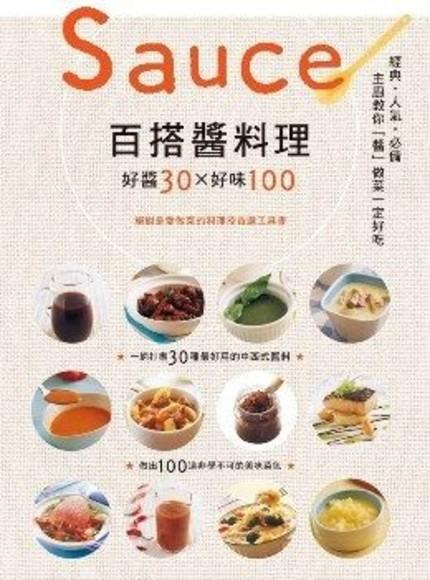 百搭醬料理:好醬30×好味100