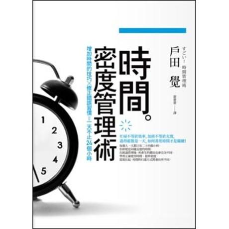 時間密度管理術(平裝)