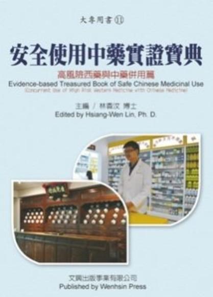 安全使用中藥實證寶典(高風險西藥與中藥併用篇)