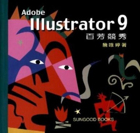 百芳競秀Illustrator 9(平裝)