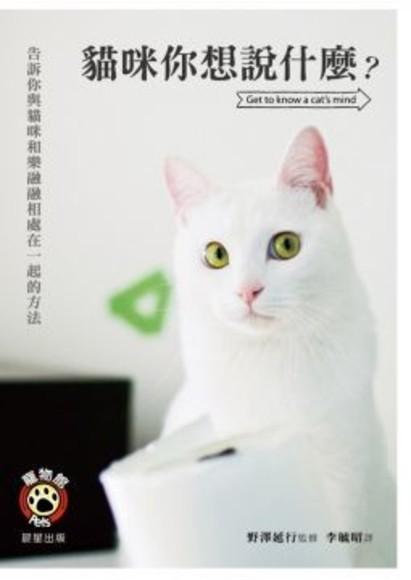 貓咪你想說什麼?