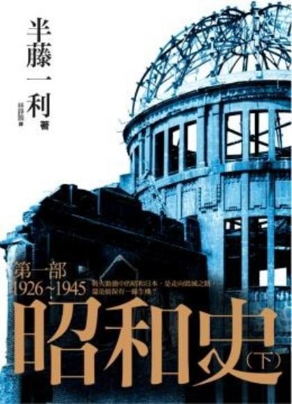 昭和史. 第一部. 1926-1945(下冊:平裝)