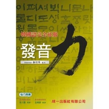 韓國語完全征服:發音力(附MP3)