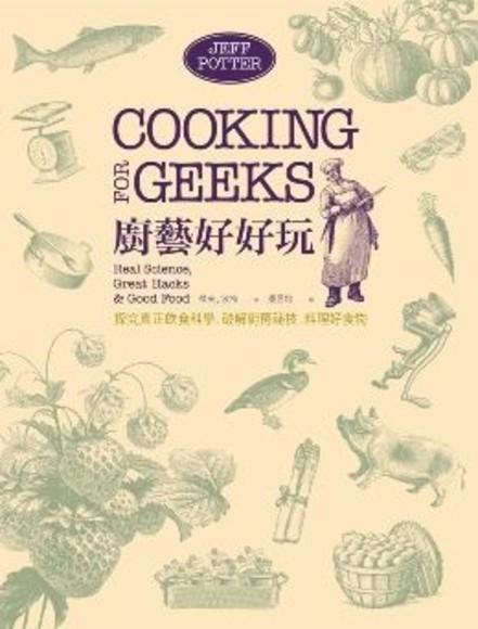 廚藝好好玩:探究真正飲食科學.破解廚房祕技.料理好食物超強圖解,一看就會!