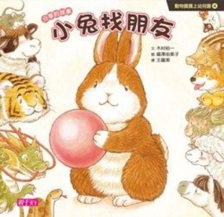 動物寶寶上幼兒園:小兔找朋友(精裝)