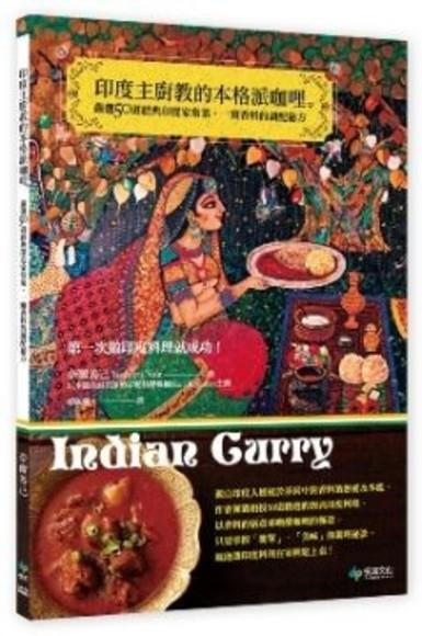 印度主廚教的本格派咖哩。嚴選50道經典印度家常菜,一窺香料的調配秘方,第一次做印度料理就成功!