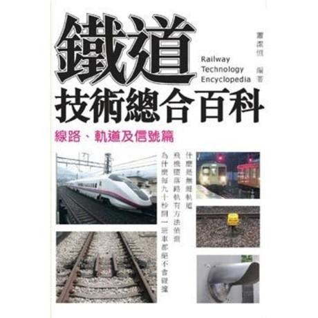 鐵道技術總合百科:?路、軌道及信號篇