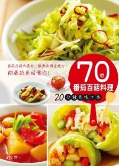 70道番茄百菇料理:20分鐘美味上桌