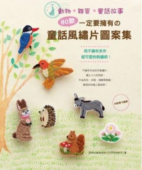 動物.雜貨.童話故事:80款一定要擁有的童話風繡片圖案集~用不織布來作超可愛的刺繡吧!