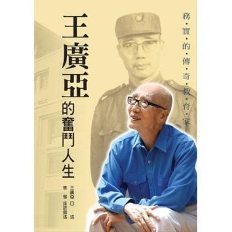 務實的傳奇教育家王廣亞的奮鬥人生(精裝)