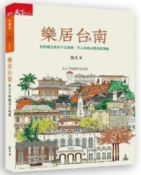 樂居台南:魚夫手繪鐵馬私地圖