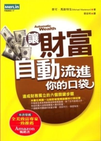 讓財富自動流進你的口袋《達成財務獨立的六個關鍵步驟》(平裝)